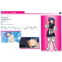 Image of Yuuko Atouda