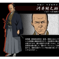 Image of Kawai Tsuginosuke