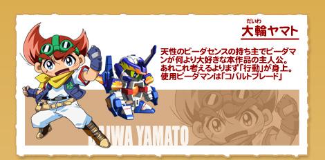 http://ami.animecharactersdatabase.com/./images/Bedaman/Daiwa_Yamato.jpg
