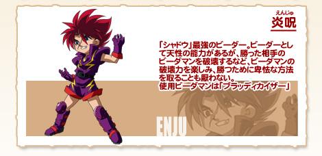 http://ami.animecharactersdatabase.com/./images/Bedaman/Enju.jpg