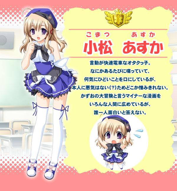 http://ami.animecharactersdatabase.com/./images/CONNAKOGAITARABOKUHAMOU/Asuka_Komatsu.jpg