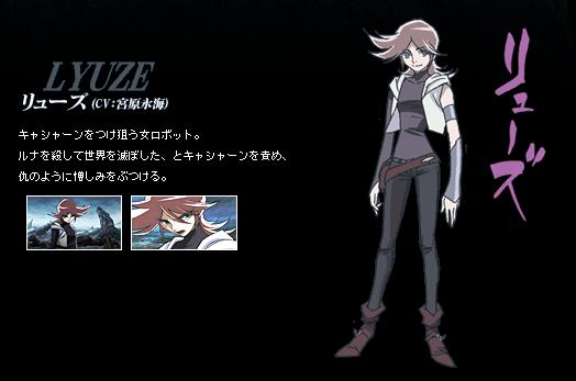 http://ami.animecharactersdatabase.com/./images/CasshernSins/Lyuze.png