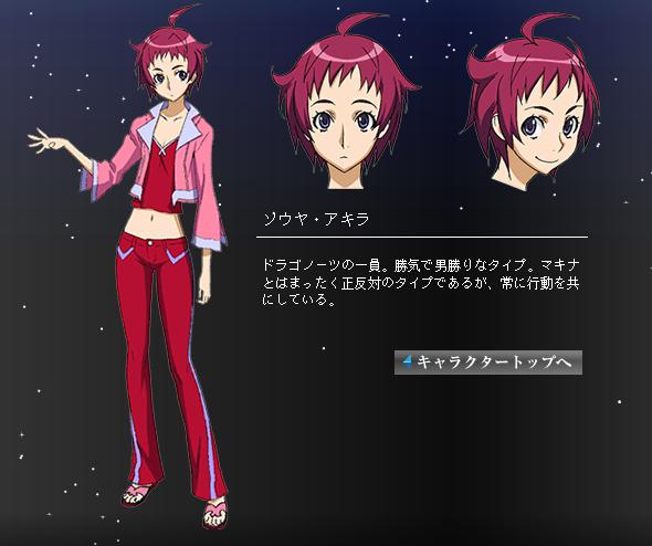 http://ami.animecharactersdatabase.com/./images/Dragonaut/Akira_Souya.png