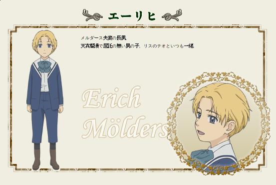 http://ami.animecharactersdatabase.com/./images/Emma/Erich_Molders.png
