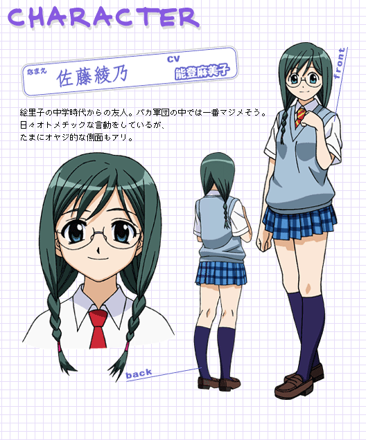 http://ami.animecharactersdatabase.com/./images/HighSchoolGirls/Ayano.png