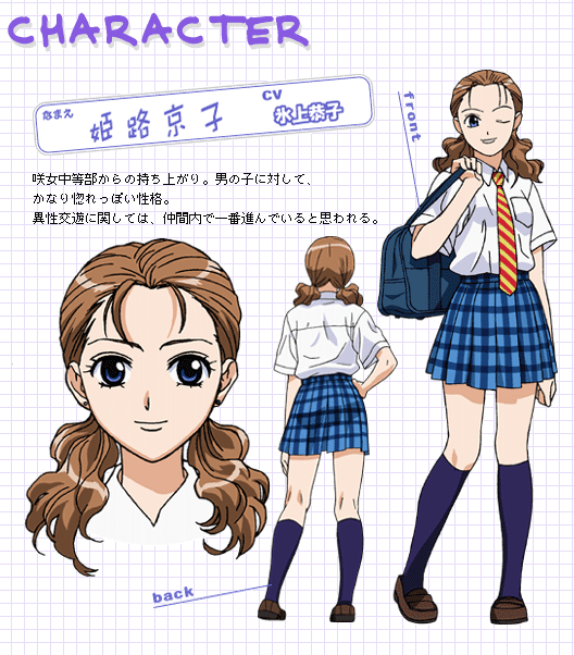 http://ami.animecharactersdatabase.com/./images/HighSchoolGirls/Himeji.png