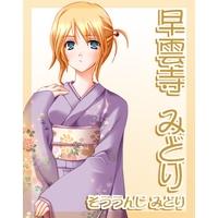 Image of Mitori Souunji