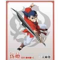 Image of Taitou Shirei