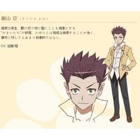 Image of Omi Kiriyama