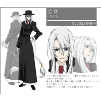 Image of Shirogane