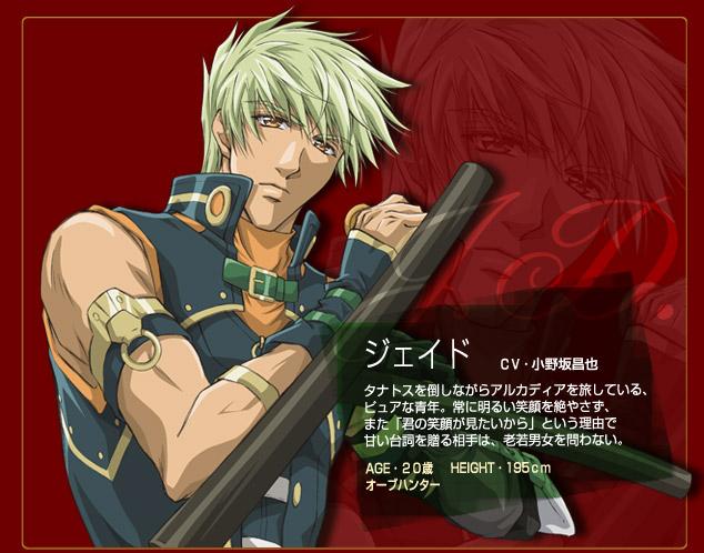 http://ami.animecharactersdatabase.com/./images/NeoAngeliqueAbyss/Jade.jpg