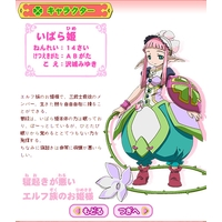 Image of Princess Ibara