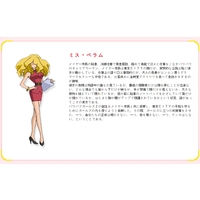Image of Miss Sara Bellum