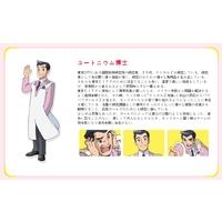 Image of Professor Utonium Kitazawa