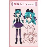 Profile Picture for Kotono Hayama