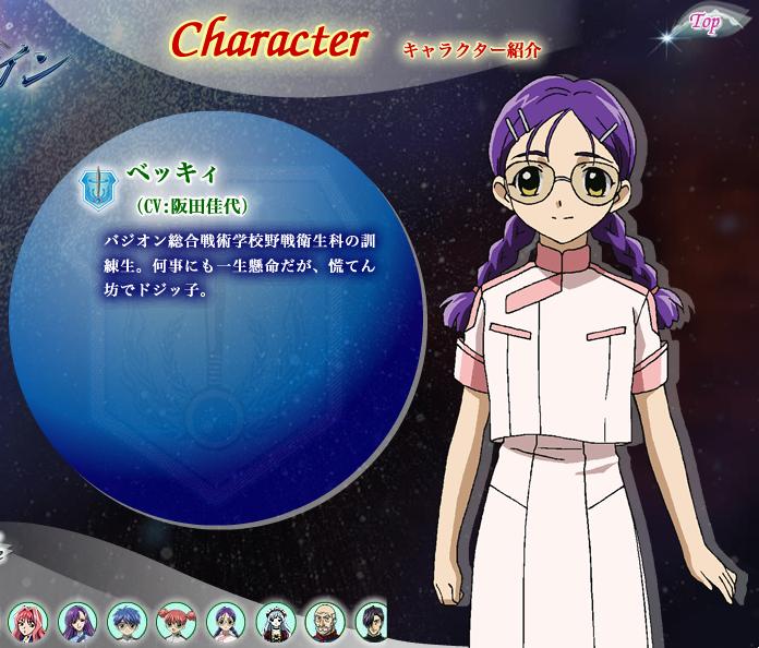 http://ami.animecharactersdatabase.com/./images/SoukounoStrain/Bekki.png