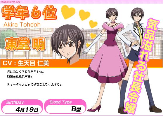http://ami.animecharactersdatabase.com/./images/SpecialA/Akira_Tohdoh.png