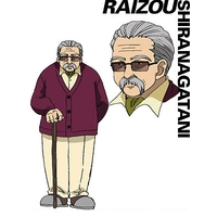 Image of Raizou Shiranagatani