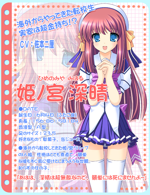 http://ami.animecharactersdatabase.com/./images/Step_X_Steady/Miharu.jpg
