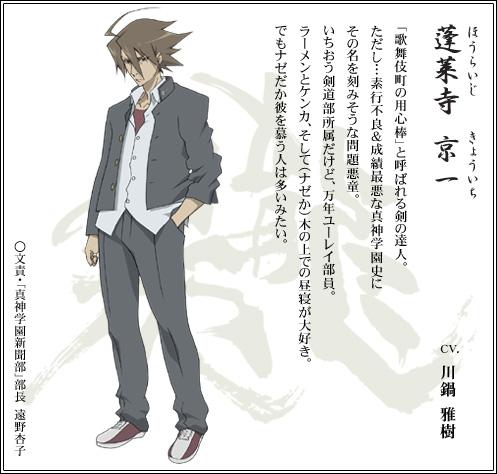 http://ami.animecharactersdatabase.com/./images/TokyoMajinGakuenKenpuchou/Kyouichi_Houraiji.jpg
