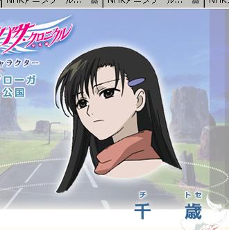 http://ami.animecharactersdatabase.com/./images/Tsubasa/Chitose.png