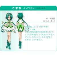 Komachi Akimoto / Cure Mint