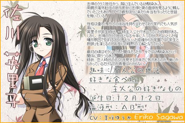http://ami.animecharactersdatabase.com/./images/akiiro/Sagawa_Eriko.jpg