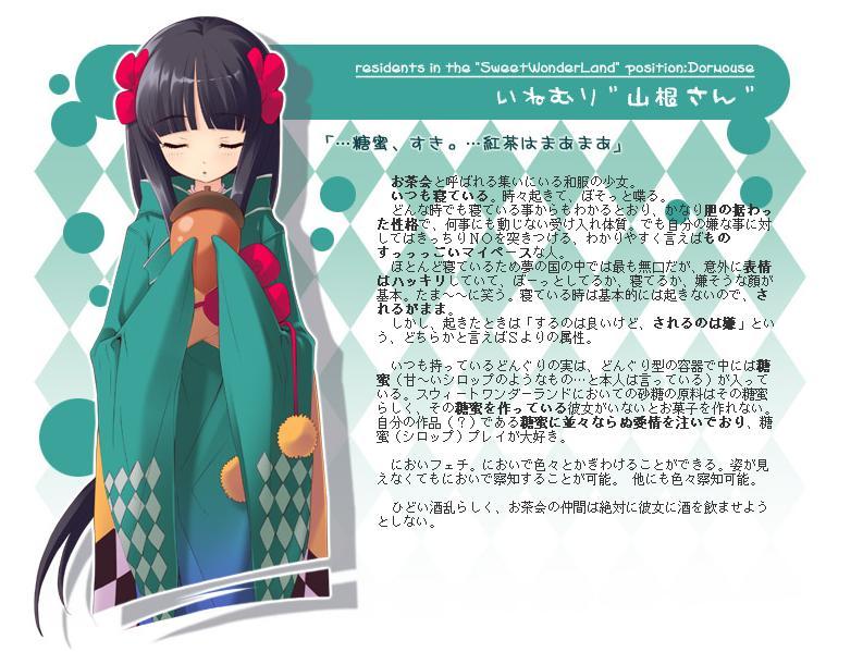 http://ami.animecharactersdatabase.com/./images/aliceparadie/Inemuri.jpg