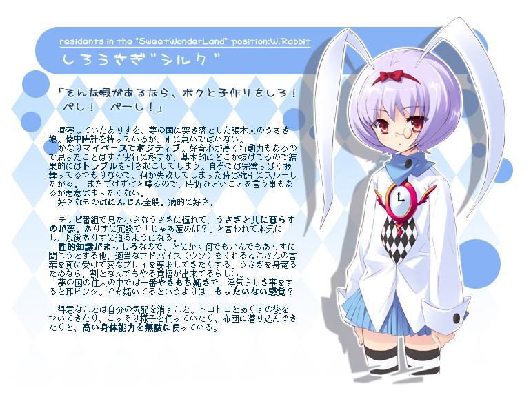 http://ami.animecharactersdatabase.com/./images/aliceparadie/Rabit_Shirousagi.jpg