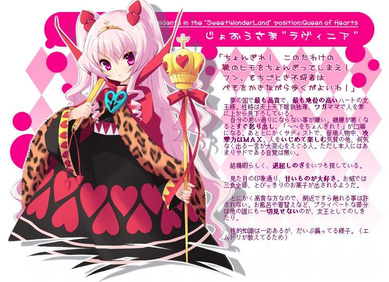 http://ami.animecharactersdatabase.com/./images/aliceparadie/Ravinia_Joousama.jpg
