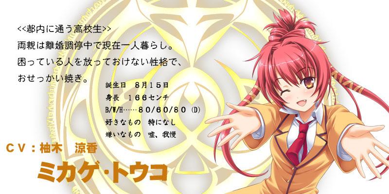 http://ami.animecharactersdatabase.com/./images/apokeritosu/Mikage_Touko.jpg