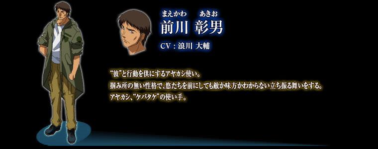 http://ami.animecharactersdatabase.com/./images/ayakashii/Akio_Maekawa.jpg