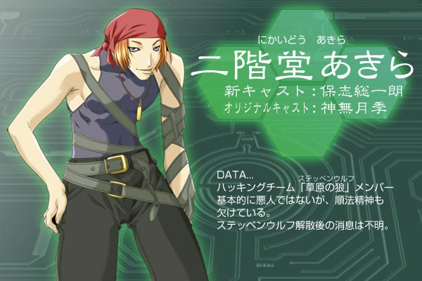 http://ami.animecharactersdatabase.com/./images/baldrforce/Akira_Nikaidou.jpg