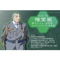 Gen Gondou