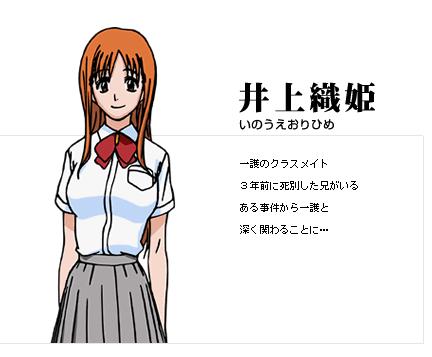 http://ami.animecharactersdatabase.com/./images/bleach/Otohime_Inoue.png