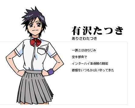 http://ami.animecharactersdatabase.com/./images/bleach/Tatsuki_Atosawa.png