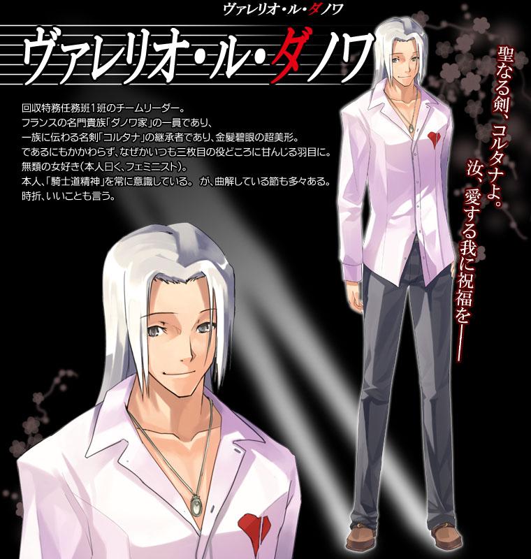 http://ami.animecharactersdatabase.com/./images/bokugasadamekun/Danois_Varerio.jpg