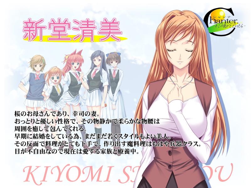 http://ami.animecharactersdatabase.com/./images/chanter/Kiyomi.jpg