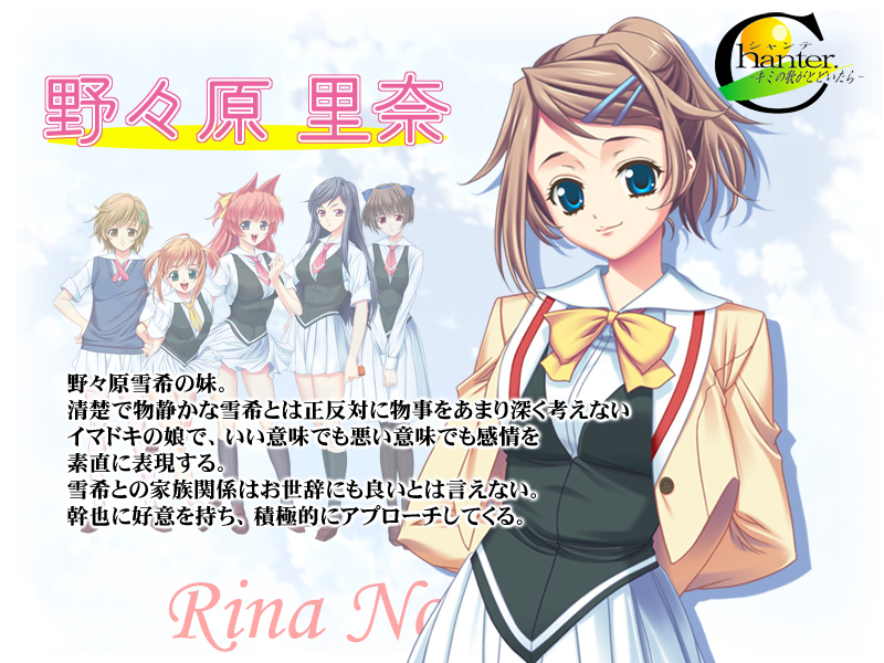 http://ami.animecharactersdatabase.com/./images/chanter/Rina.jpg