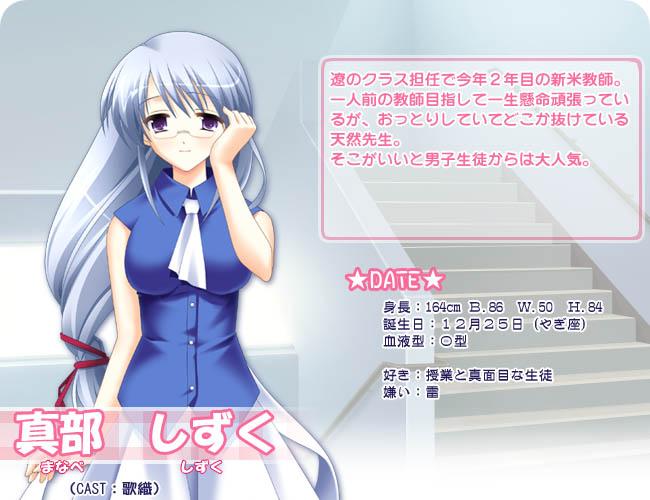 http://ami.animecharactersdatabase.com/./images/chulips/Manabe_Shizuku.jpg