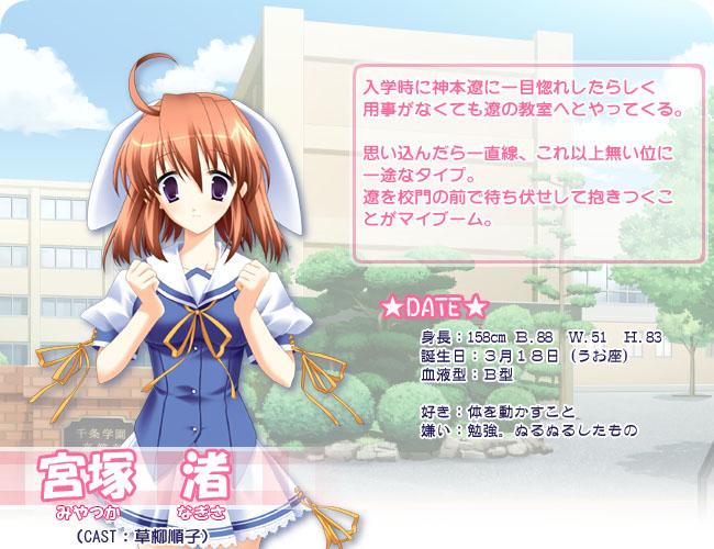 http://ami.animecharactersdatabase.com/./images/chulips/Miyatsuka_Nagisa.jpg