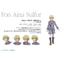 Fon Aina Sulfur
