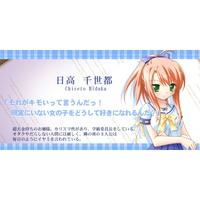 Image of Hidaka Chiseto