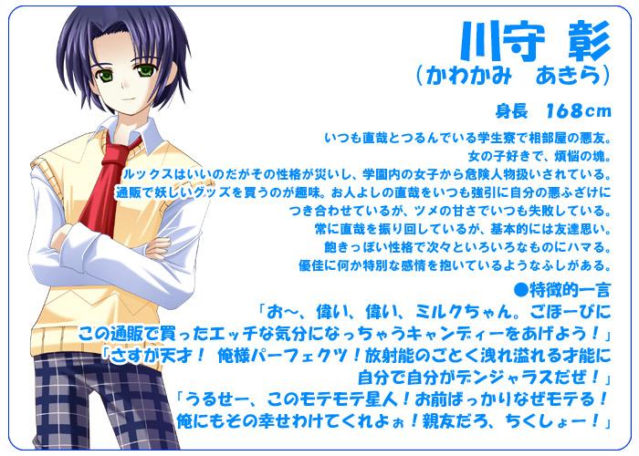 http://ami.animecharactersdatabase.com/./images/futa_majo/Akira.jpg