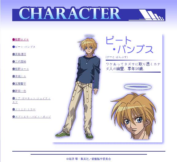 http://ami.animecharactersdatabase.com/./images/ginban/Pet_Panps.png