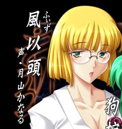 http://ami.animecharactersdatabase.com/./images/gyakushuu2/Fuizu.png