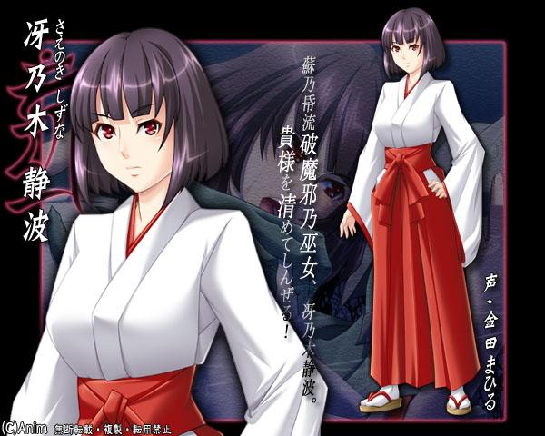 http://ami.animecharactersdatabase.com/./images/gyakushuu2/Shizuna_Saenoki.jpg