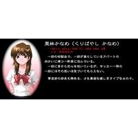 Image of Kaname Kuribayashi