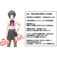 Image of Miku Akai
