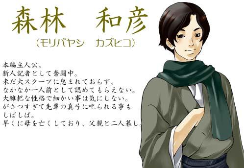 http://ami.animecharactersdatabase.com/./images/kinrandonsu/Kazuhiko_Moribayashi.jpg